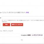 Fetch as GoogleでURL取得が出来ないエラー「一時的にアクセスできません」の解決法