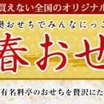 おせち料理2018年の早割人気は福岡・洋風・京都!2人~少人数が人気!