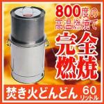 焚き火どんどん 口コミと最安値通販 MOKI 350l 60lのまとめ