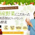 優光泉はグッドチョイス(こみやん)!断食酵素ドリンクの口コミと効果とは?